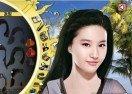 Oriental Beauty Liu-Yi-fei